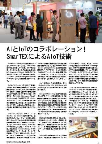 SmarTEX Features Local Advancement in World of AIoT(JP)